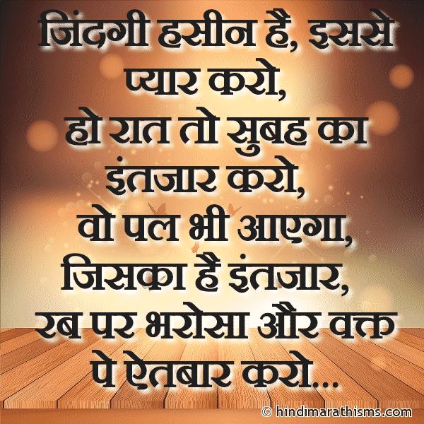 Jindagi Hasin Hai Isase Pyar Karo