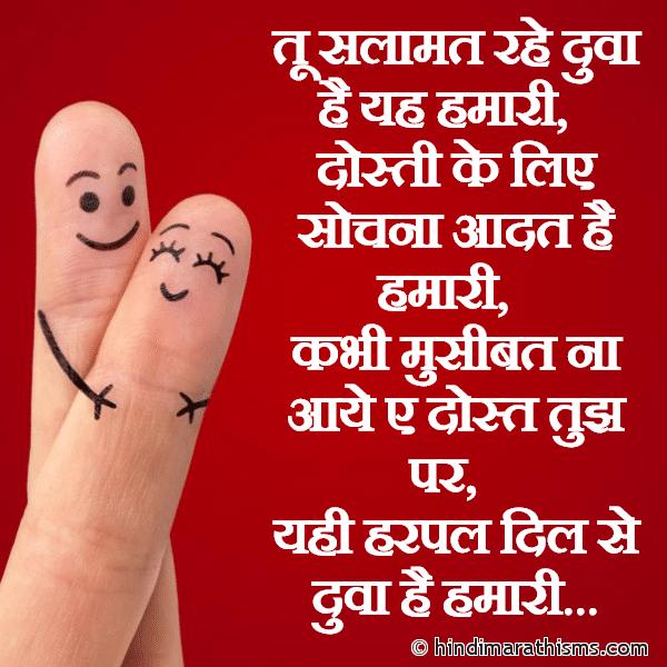 Kabhi Musibat Na Aaye A Dost Tujh Par