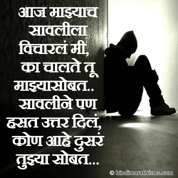Kon Aahe Dusare Tujhya Sobat