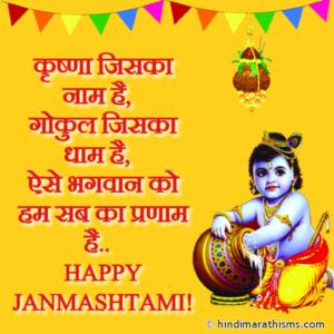 Krishna Jayanti Status Hindi