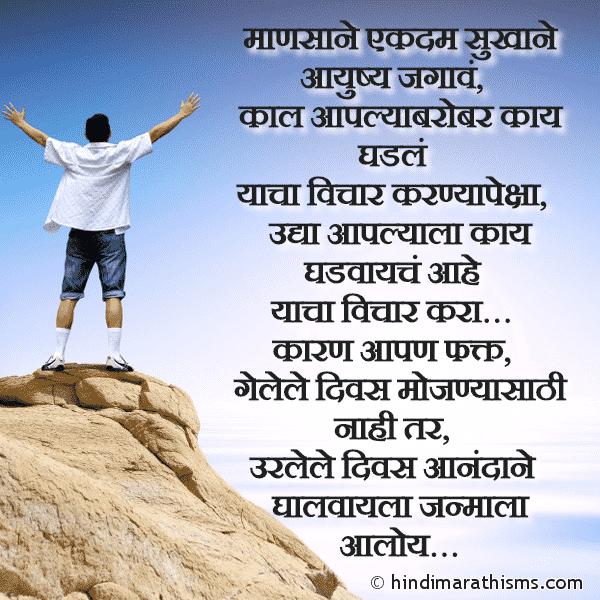 Mansane Sukhane Aayushya Jagave