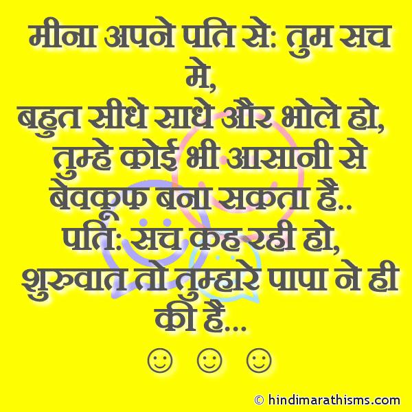 Meena Apne Pati Se Joke