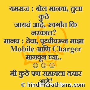 Mobile Charger Joke Marathi