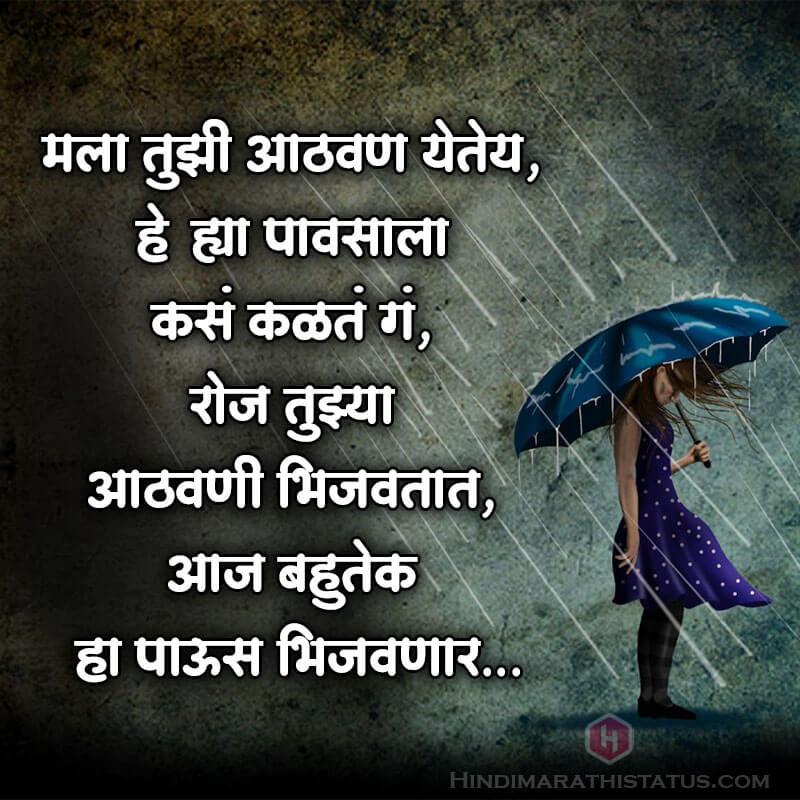 Pavsaat Tujhi Aathvan Yete