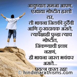 Prayatna Karat Raha