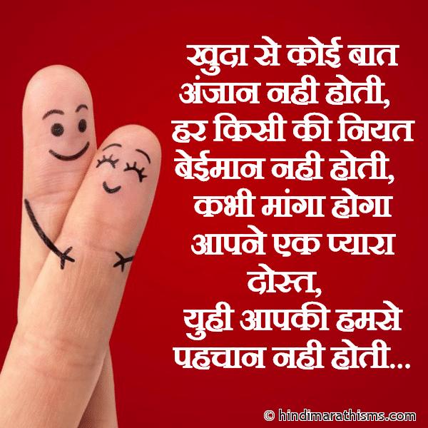 Pyara Dost Status Hindi