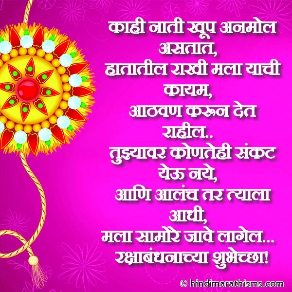 Rakshabandhnachya Shubhechha | रक्षाबंधनाच्या शुभेच्छा