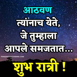 Relationship Good Night Messages Marathi