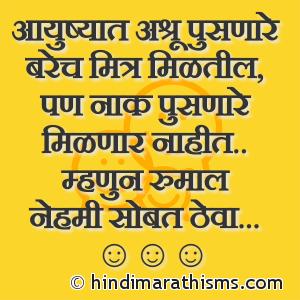 Rumal Nehmi Sobat Theva