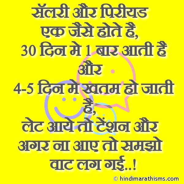 SALARY Aur PERIOD  Ek Jaise Hote Hai