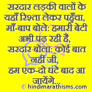 Sardar Ladkiwalo Ke Yaha Rishta Lekar Pahuncha