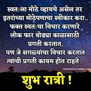 Shubh Ratri Suvichar Marathi