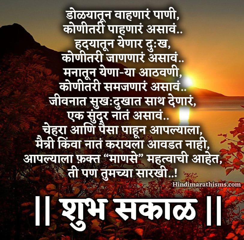 Shubh Sakal Quotes Image