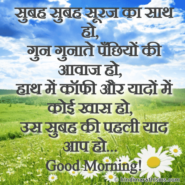 Subah Ki Pahli Yaad Aap Ho