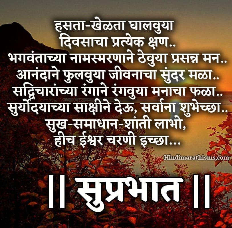 Suprabhat quotes Marathi