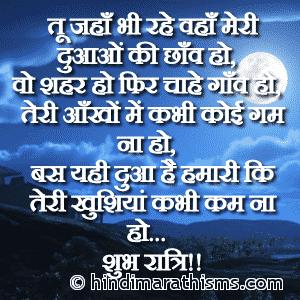 Teri Khishiya Kabhi Kam Na Ho