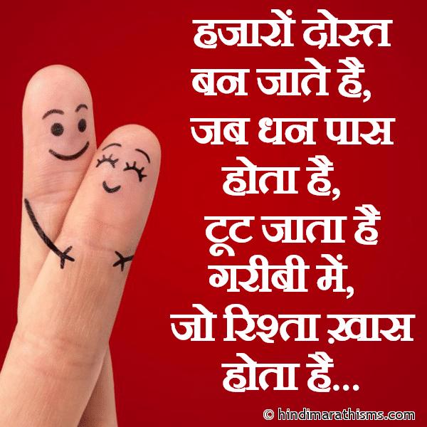 Tut Jata Hai Garibi Me Khaas Rishta