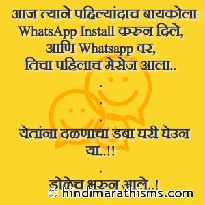 Aaj Baykola WhatsApp Install Karun Dile