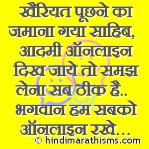 Bhagwan Ham Sabko Online Rakhe