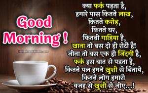 Good Morning Hindi Thought