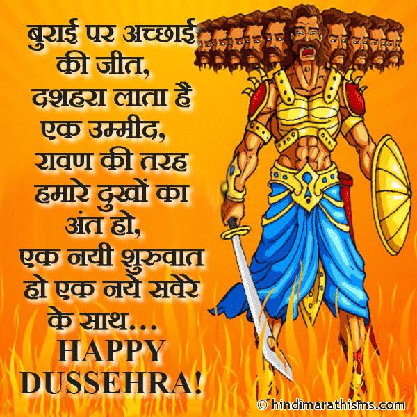 Happy Dussehra Status Hindi