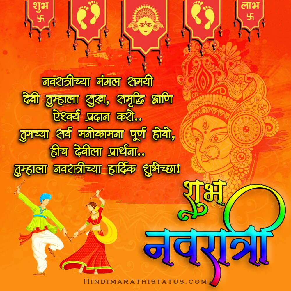 Navratrichya Hardik Shubhechha Marathi Status