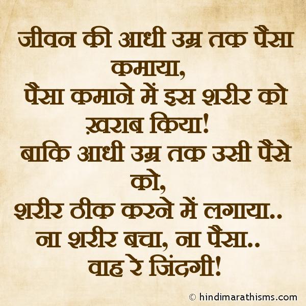 Paisa Kamane Me Sharir Kharab Kiya