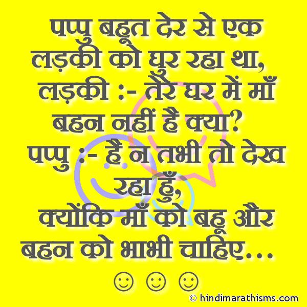 Pappu Ladki Ko Ghur Raha Tha