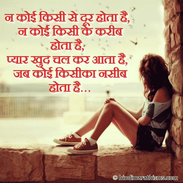 Pyar Khud Chal Kar Aata Hai