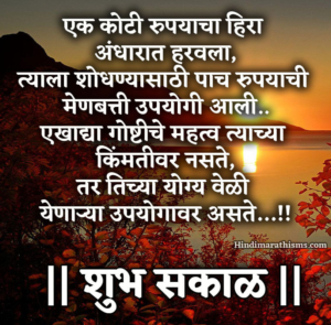 Shubh Sakal Message Marathi