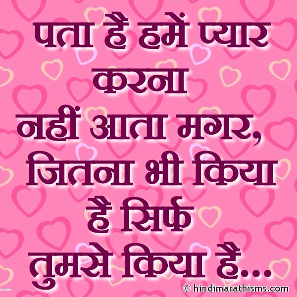 Sirf Tumse Payaar Kiya Hai