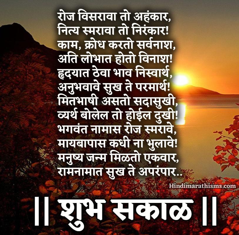 Marathi Shubh Sakal Vichaar