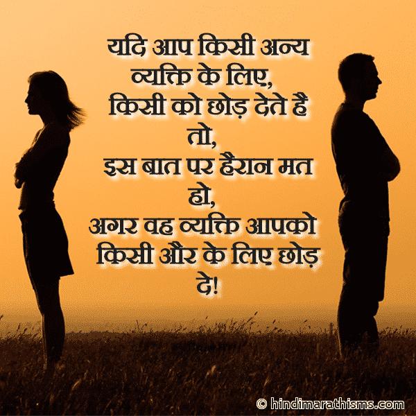 Agar Aap Kisi Ko Chod Dete Ho