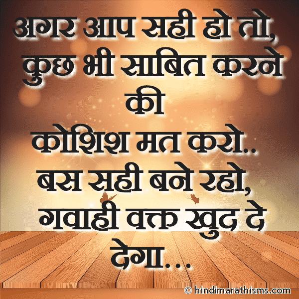 Agar Aap Sahi Ho To