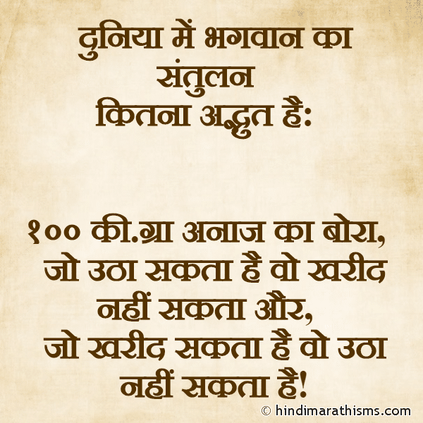 Bhagwaan Ka Santulan Kitna Adbhut Hai