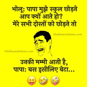 Bholu Aur Papa Joke