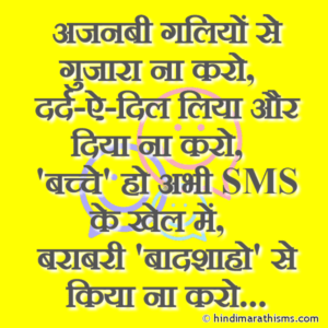 Funny Status for Friend in HIndi