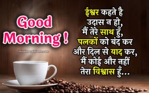 Good Morning Ishwar Hindi