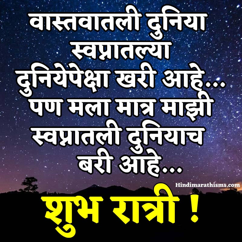 Good Night Charoli Marathi