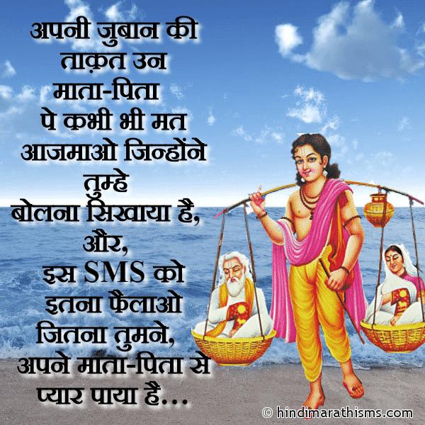 Hindi Status On MATA PITA