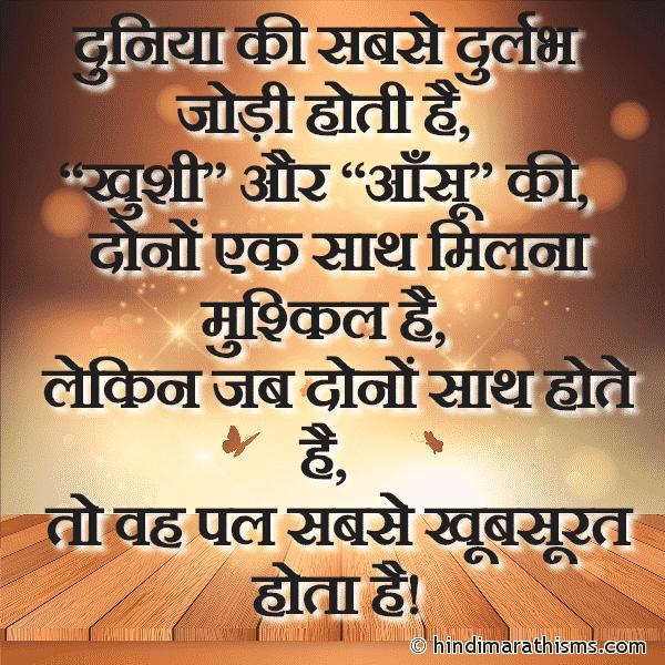 Khushi Aur Aansu Ek Saath Ho To