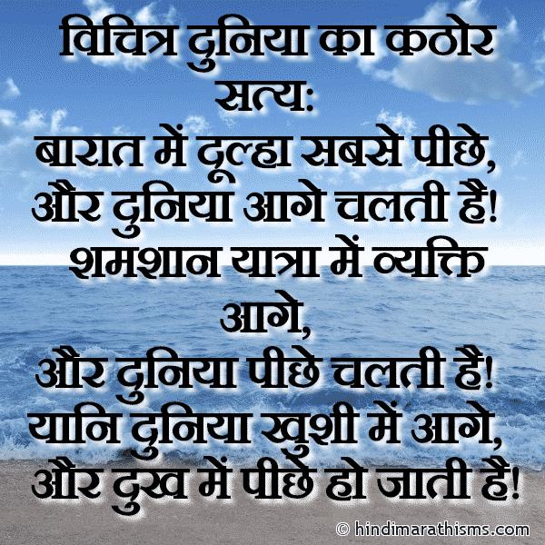 Khushi Me Aage Aur Dukh Me Piche