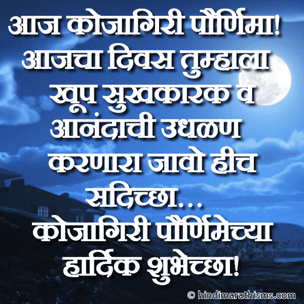 Kojagiri Purnima Hardik Shubhecha