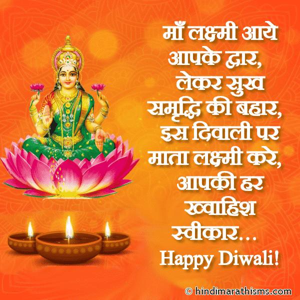 Maa Lakshmi Diwali Status