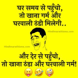 Patni Joke Hindi | पत्नी जोक हिंदी
