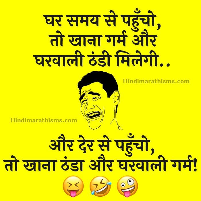 Patni Joke Hindi   पत्नी जोक हिंदी