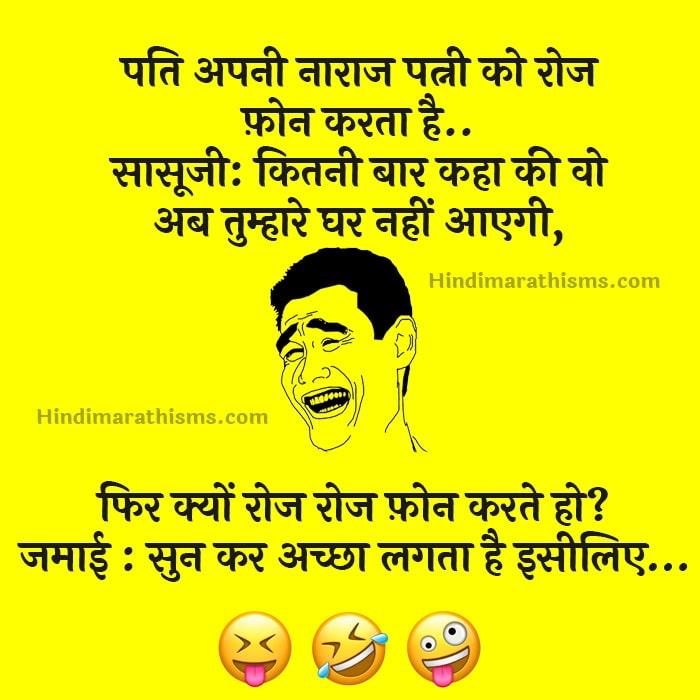 Patni Mayke Joke   पत्नी मायके जोक