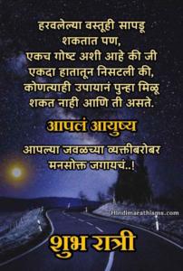 Shubh Ratri Marathi Msg