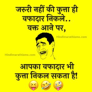 Wafadar Joke Hindi | वफादार जोक हिंदी