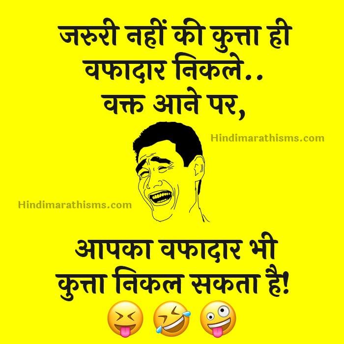 Wafadar Joke Hindi   वफादार जोक हिंदी